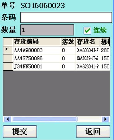 数据采集器应用-050