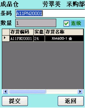 数据采集条码应用08
