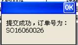 数据采集器应用-22