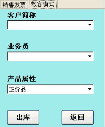 数据采集条码应用12