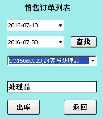 数据采集器应用-05