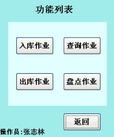 数据采集条码应用03