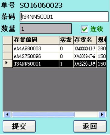 数据采集器应用-04