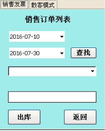 数据采集器应用-02